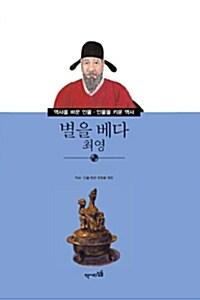 별을 베다 최영