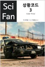 상황 코드 3 (완결) - Sci Fan 제8권