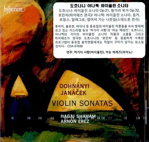 [수입] 도흐나니 & 야나첵: 바이올린 소나타