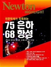 천문학계가 주목하는 75은하 68항성