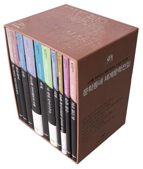 문학동네 세계문학전집 21~30권 박스 세트 (양장) - 전10권