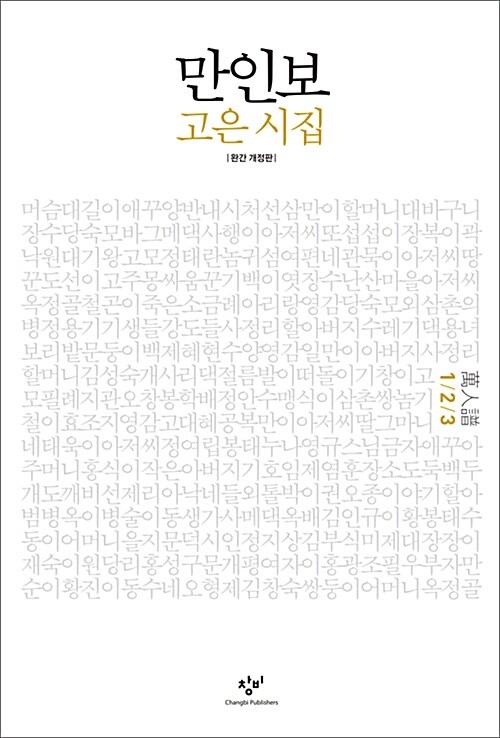 만인보 완간 개정판 1.2.3