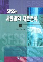 SPSS와 사회과학 자료분석 초판