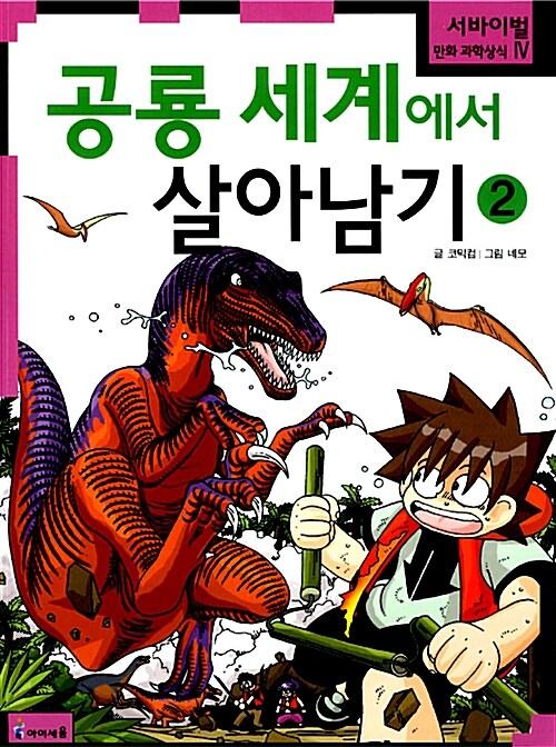 공룡세계에서 살아남기 2