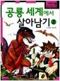 [중고] 공룡세계에서 살아남기 2