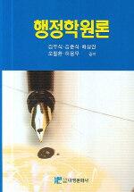 행정학원론