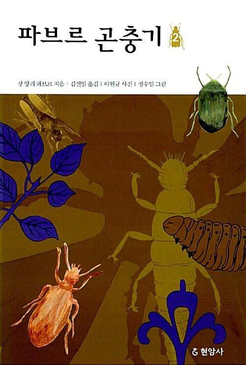 파브르 곤충기 1
