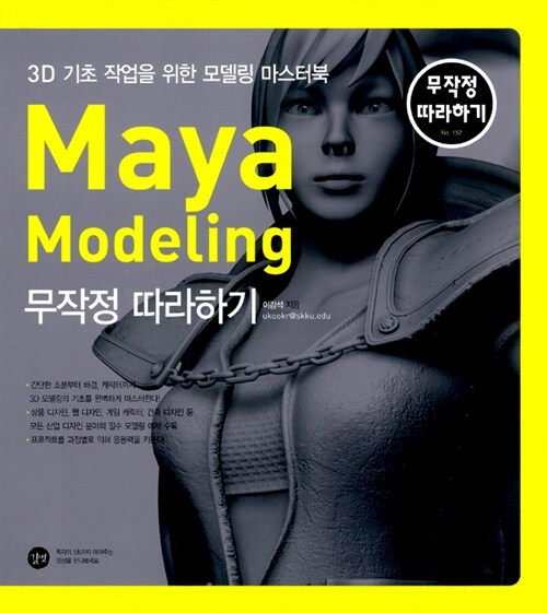 Maya Modeling 무작정 따라하기