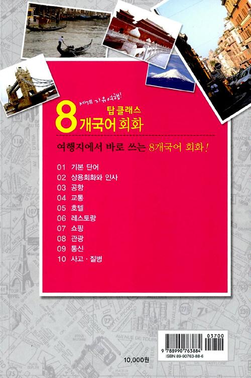 (탑 클래스) 8개국어 회화