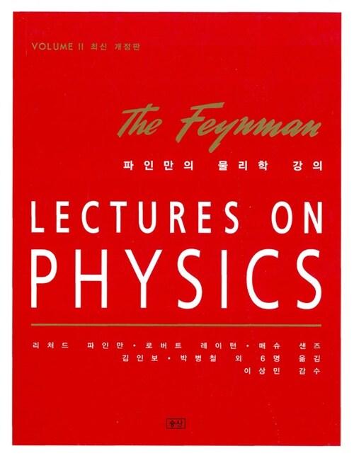 파인만의 물리학 강의 Volume 2