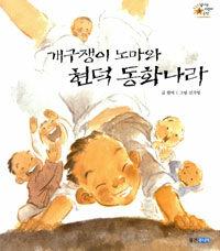 (저학년-20) 개구쟁이 노마와 현덕 동화나라
