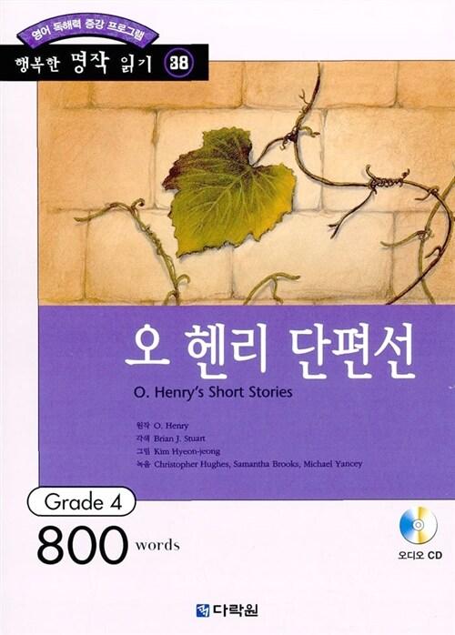오 헨리 단편선 (책 + CD 1장)