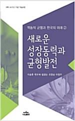 [중고] 새로운 성장동력과 균형발전