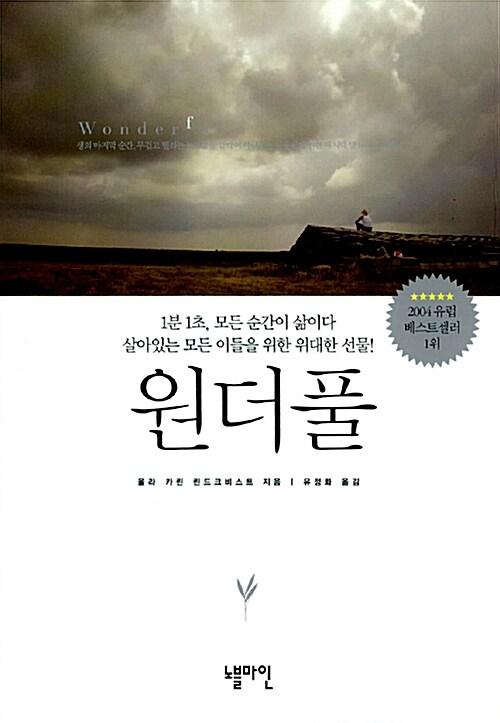 [중고] 원더풀
