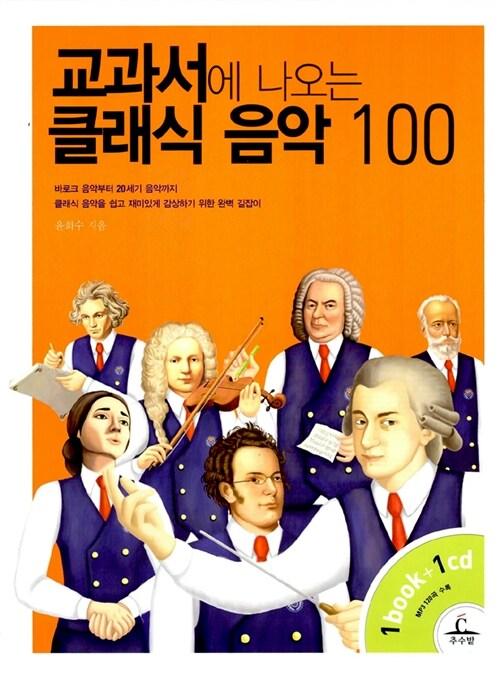 교과서에 나오는 클래식 음악 100