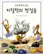 초등학생이 읽는 지질학의 첫걸음