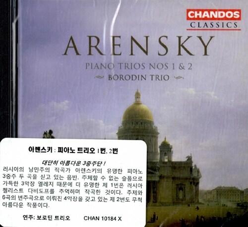 [수입] 아렌스키 : 피아노 트리오 1 & 2번