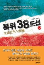 북위 38도선 : 정원석 장편소설