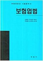 [중고] 보험업법