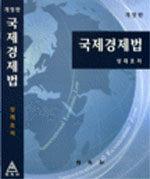 국제경제법 개정판