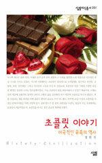 초콜릿 이야기 : 이국적인 유혹의 역사