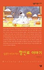 향신료 이야기 : 달콤한 미각의 역사