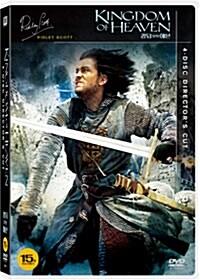 알라딘: 킹덤 오브 헤븐 디렉터스 컷 (4disc)