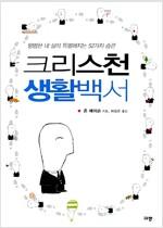 [중고] 크리스천 생활백서