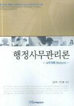 행정사무관리론 : 사무개혁 Reform