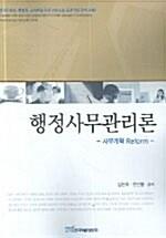 행정사무관리론