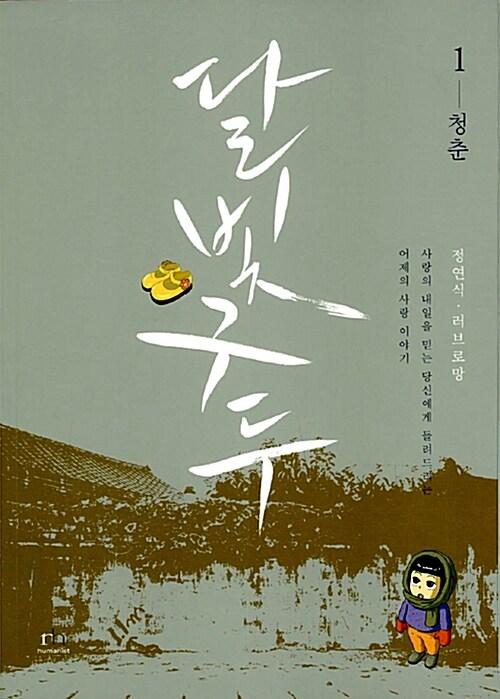 달빛 구두 - 전3권 세트