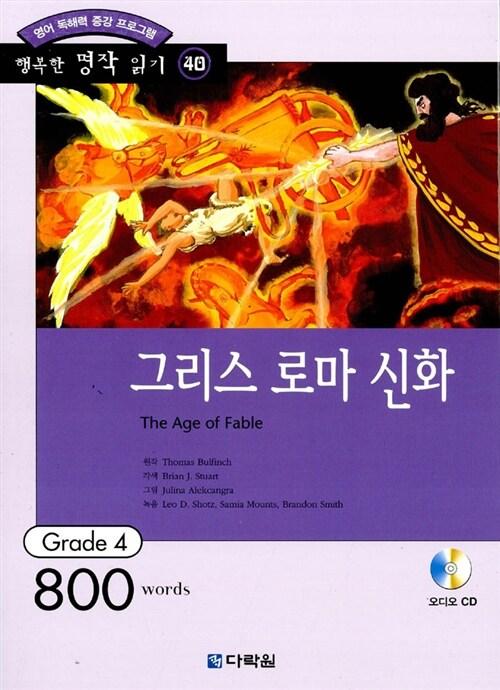 그리스 로마 신화 (책 + CD 1장)
