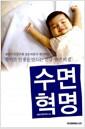 [중고] 수면혁명