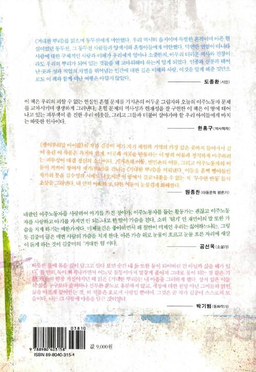 거대한 뿌리 : 김중미 장편소설