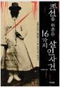 [중고] 조선을 뒤흔든 16가지 살인사건