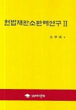 헌법재판소판례연구 . 2