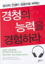 (당신의 인생이 성공으로 바뀌는)경청의 능력을 경험하라