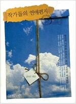 [중고] 작가들의 연애편지
