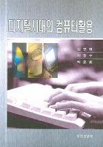 디지털 시대의 컴퓨터활용