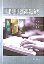 디지털시대의 컴퓨터활용