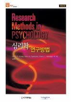 심리학 연구방법 제8판