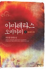 아마테라스 오미카미 : 최유경 장편소설