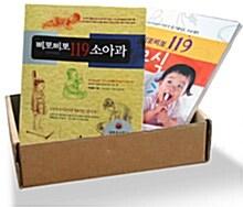 삐뽀삐뽀 119 출산선물 세트 - 전2권