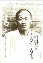 이관술 1902-1950