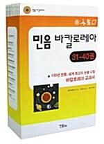 민음 바칼로레아 31-40권 세트 - 전10권