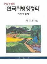 한국지방행정학 : 이론과 실제 제2전정판