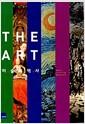 The Art 미술의 역사 (양장)