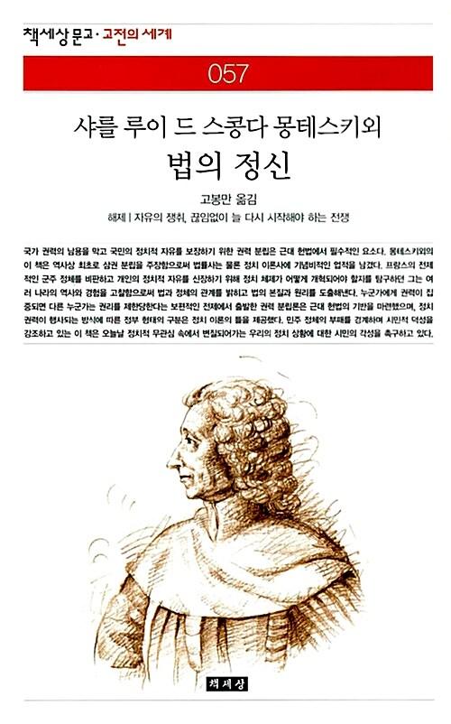 샤를 루이 드 스콩다 몽테스키외 법의 정신