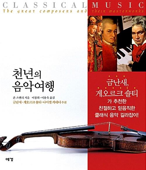 [중고] 천년의 음악여행