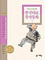 두고두고 읽고 싶은 한국대표 창작동화 7
